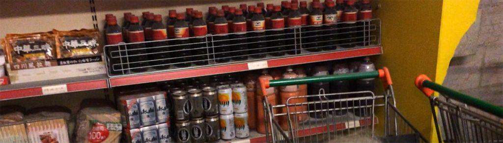 Schild und Inneneinrichtung des KOBE-Supermarkts, der hier inklusive mehrmals am Tag stattfindendem Erdbeben detailgetreu nachgebaut wurde.